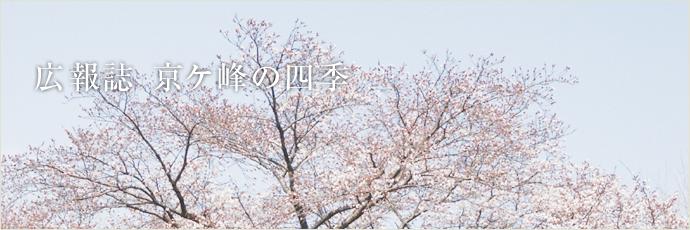 広報誌 京ケ峰の四季